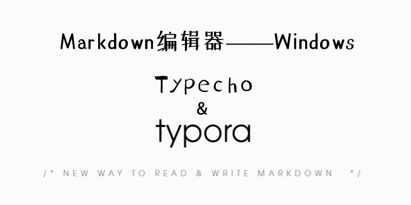 Windows的markdown编辑器