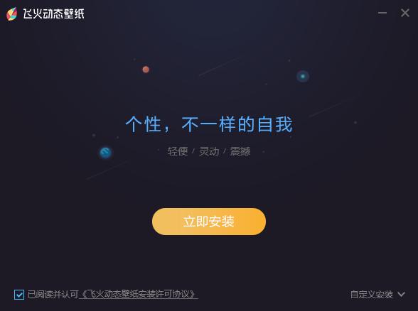 飞火动态壁纸电脑版v2.0.0.0 官方版下载