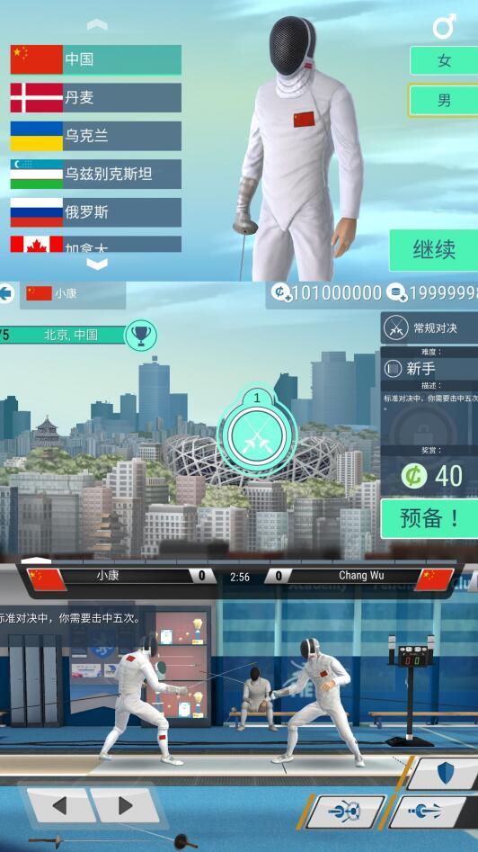 真实击剑中文破解版无限金币游戏下载