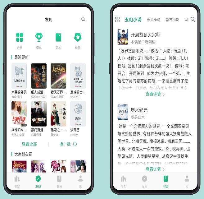 咸鱼小说破解版app全网小说任你搜一键缓存到本地