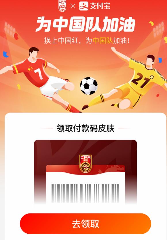 中国国足:支付宝付款码皮肤