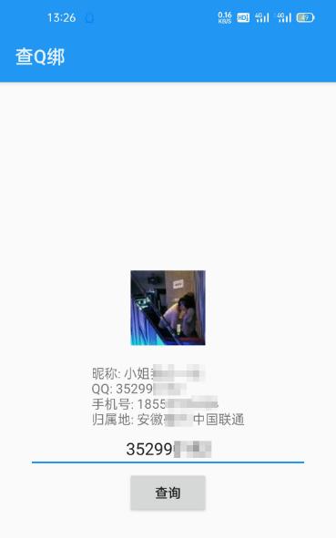 最新查Q绑手机助手1.4