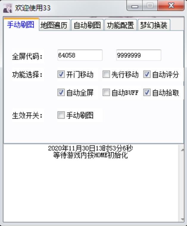 DNF菜鸟网V11.30手动自动多功能辅助破解版