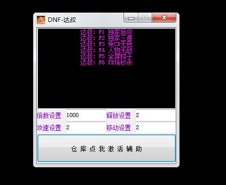 DNF孟达V11.25全自动手动倍功无CD辅助破解版