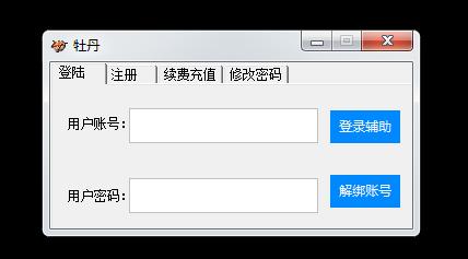DNF牡丹V11.26全自动刷图剧情辅助破解版