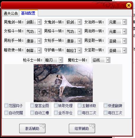 DNF张扬内部V12.19全自动剧情刷图辅助破解版