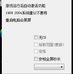 原神青龙V12.24助手秒杀无CD辅助增加范围拾取破解版