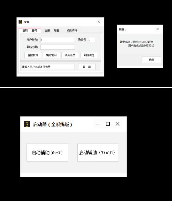 DNF女神V1.21驱动手动稳定版本辅助破解版