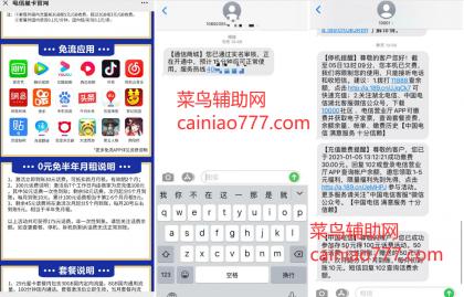 中国电信放福利175话费免费试用
