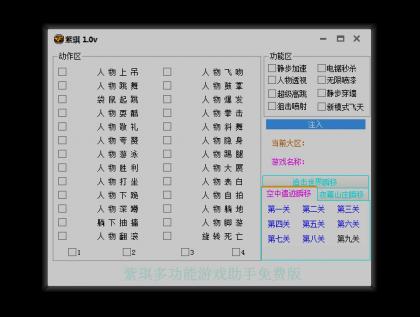 CF凤凰V1.12飞天加速追击瞬移多功能辅助免费版