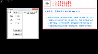 DNF天凤V1.18手动版倍功秒杀多功能辅助破解版