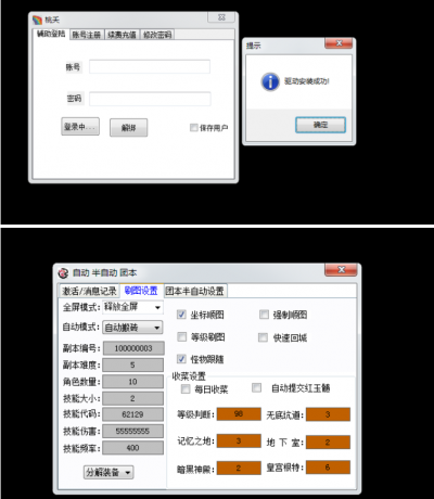 DNF桃子V1.9自动手动团本三合一辅助破解版