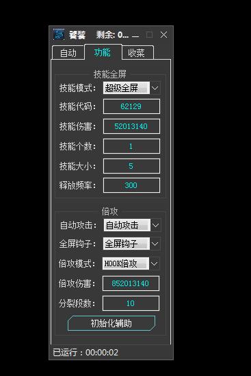 DNF暴雪V2.23全自动刷图全屏秒杀收菜辅助破解版
