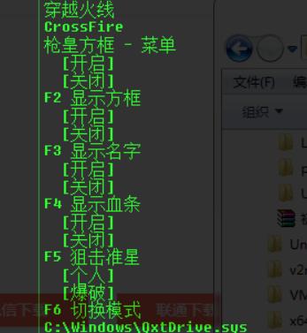 CF飞鹰V2.16方框单板透视辅助破解版