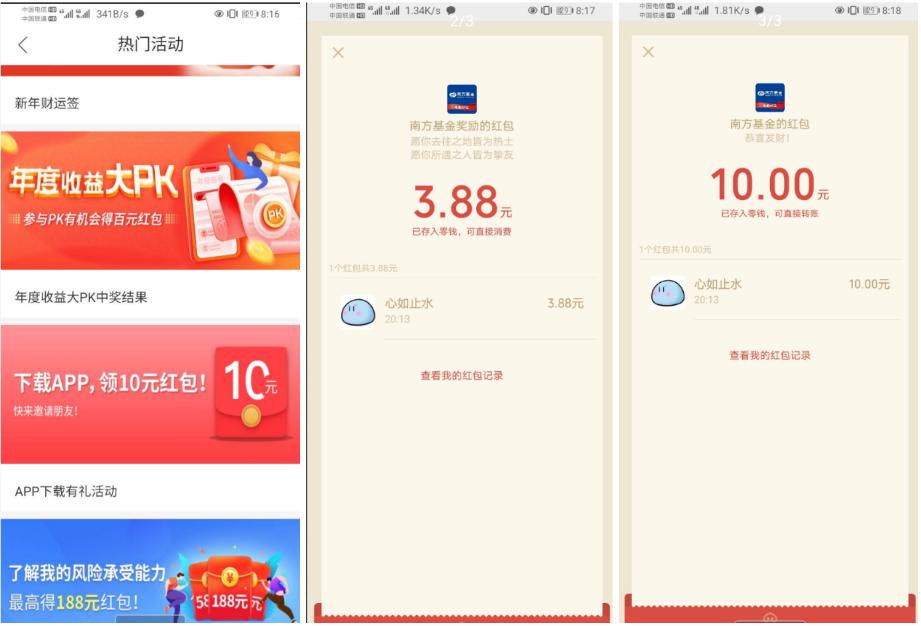 南方基金app0撸13.88(要绑卡)