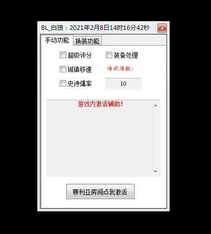 DNF银狼V2.8手动刷图换装多功能辅助破解版
