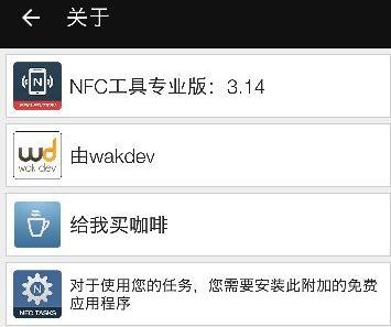 NFC Tools PRO(NFC工具箱)v8.3专业版