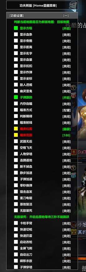 CF熊猫V3.25飞天秒杀变态辅助破解版