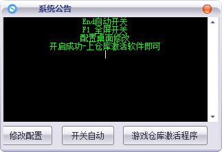 DNF傲视V3.12自动刷图全屏秒杀多功能辅助破解版