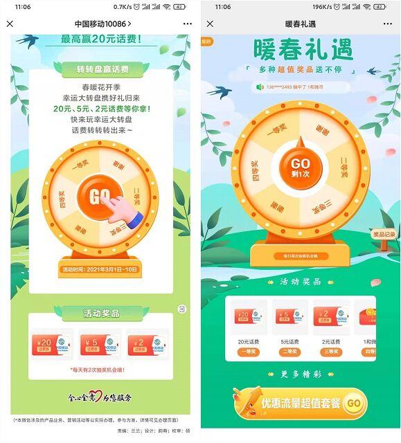 中国移动用户免费抽2-20元话费券 非必中