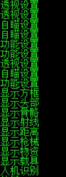 荒野行动如来V3.17方框透视自瞄显物辅助破解版