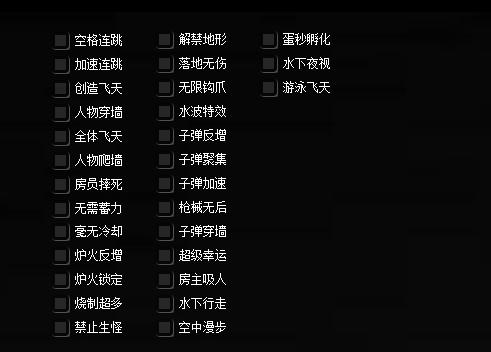 迷你世界大龙V3.28飞天穿墙多功能辅助免费版