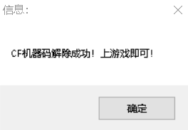 CF菜鸟过电脑机器码软件【亲测W10已过】win7未测