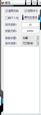 DNF烟火V4.2自动剧情收菜搬砖辅助破解版