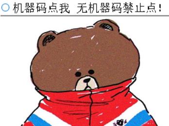 CF红熊V4.17一键过机器码软件免费版