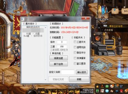DNF白熊V4.20多功能辅助破解版