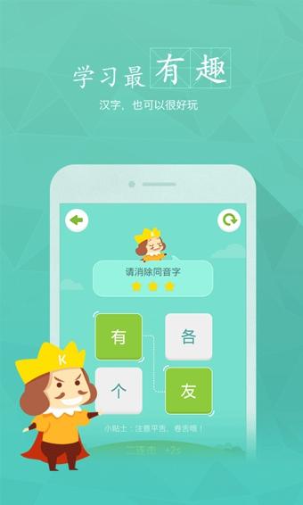快快查汉语字典v4.2.2纯净版