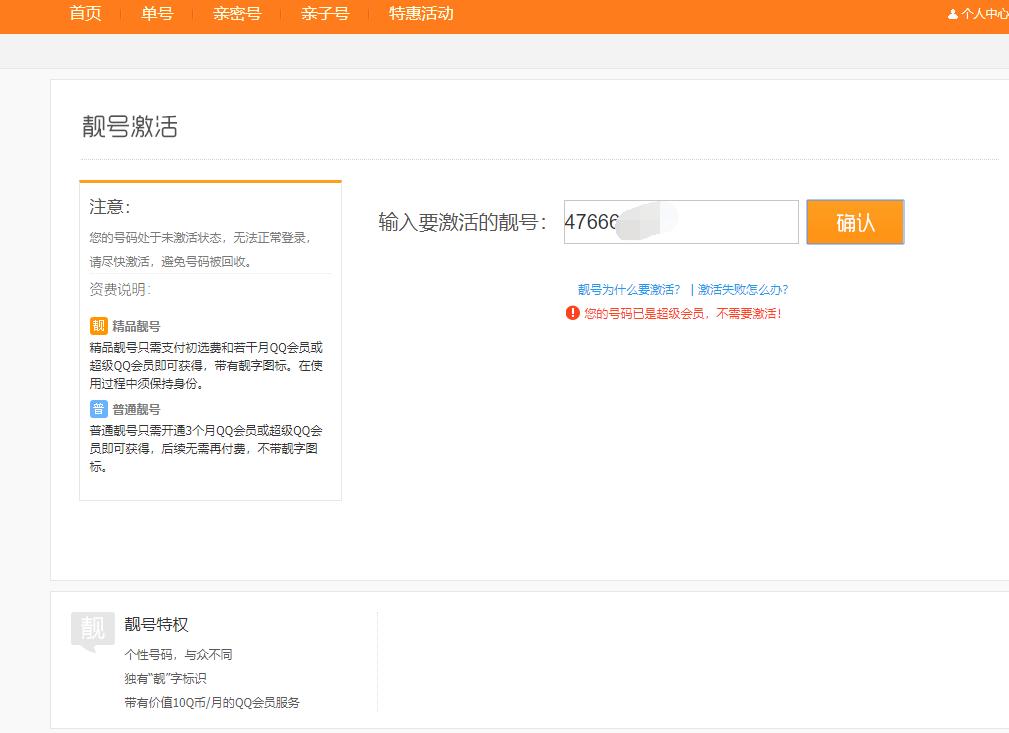 如何查看自己的要买的QQ靓号是否被买断