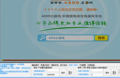 爆枪英雄表哥V5.11多功能网页辅助免费版