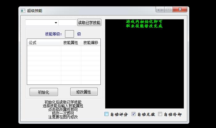 DNF小飞侠V5.7超级技能多功能辅助破解版
