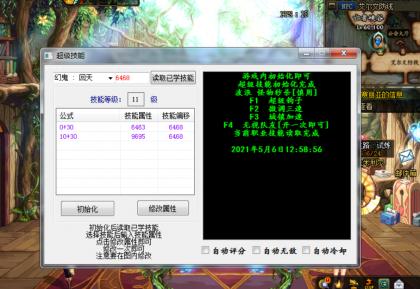 DNF超级技能5.6A破解版(多功能辅助)