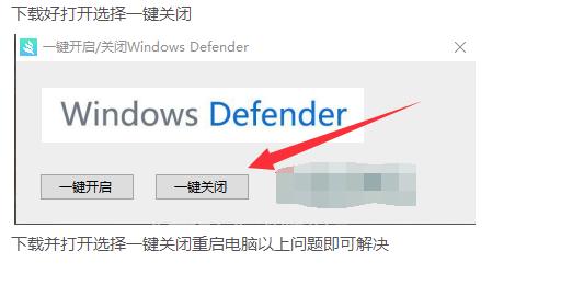 Win10用户无法运行辅助怎么办?一键关闭W10防护