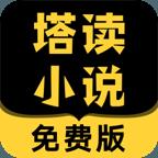 安卓塔读小说免费版v8.38