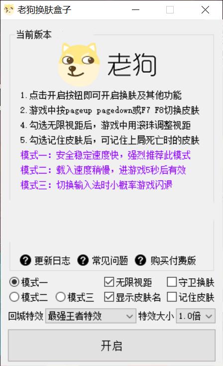 lol老狗动态换肤v11.10