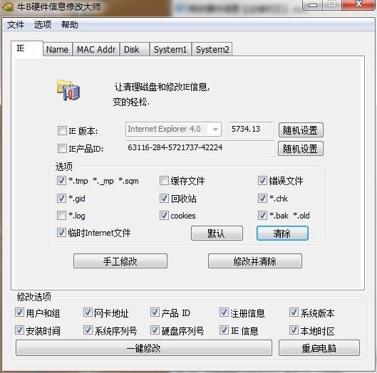 电脑硬件信息修改