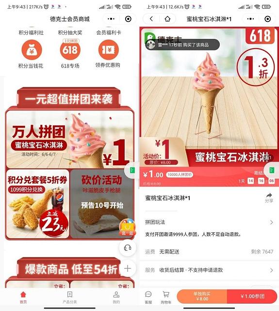 德克士1元拼团蜜桃宝石冰淇淋 需到门店购买