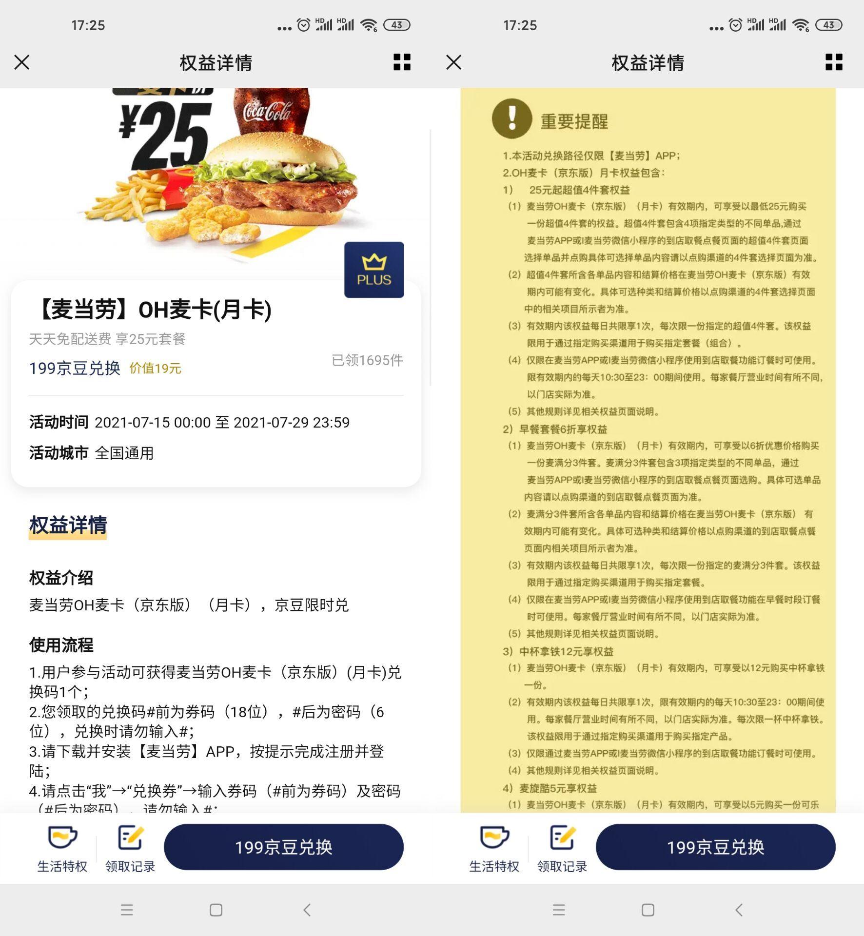 京东199豆兑换麦当劳OH月卡