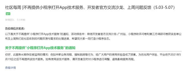 微信宣布不再提供小程序打开App技术服务