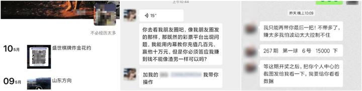 微信再次大规模封号 严厉打击违法违规行为