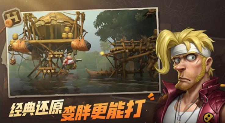 腾讯发布新游戏:《合金弹头》手游