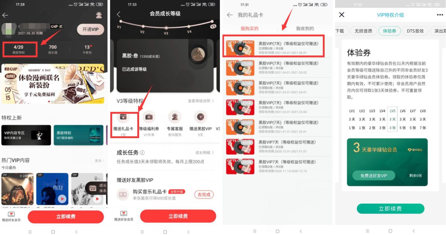 网易云QQ音乐会员免费送会员