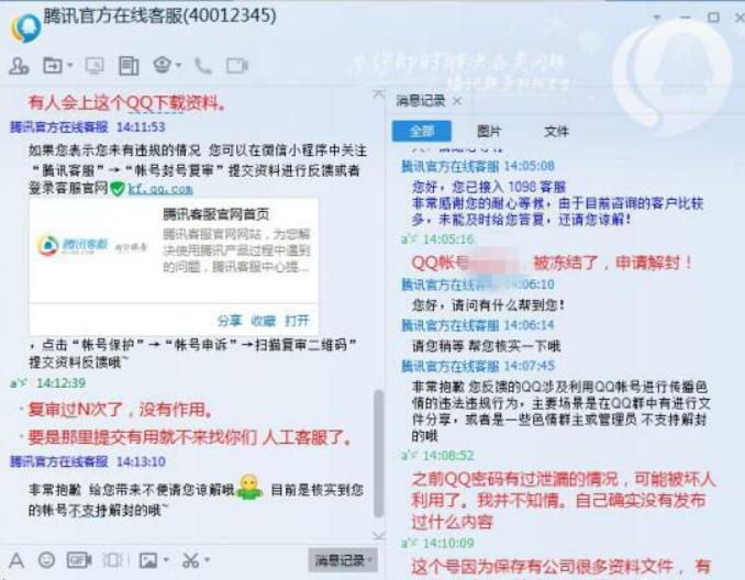 QQ被永久冻结封号申诉方法