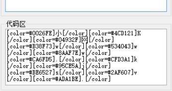 【蝙蝠】论坛彩色字体生成器v1.0 绿色版下载