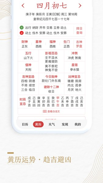 中华万年历v8.2.0纯净版