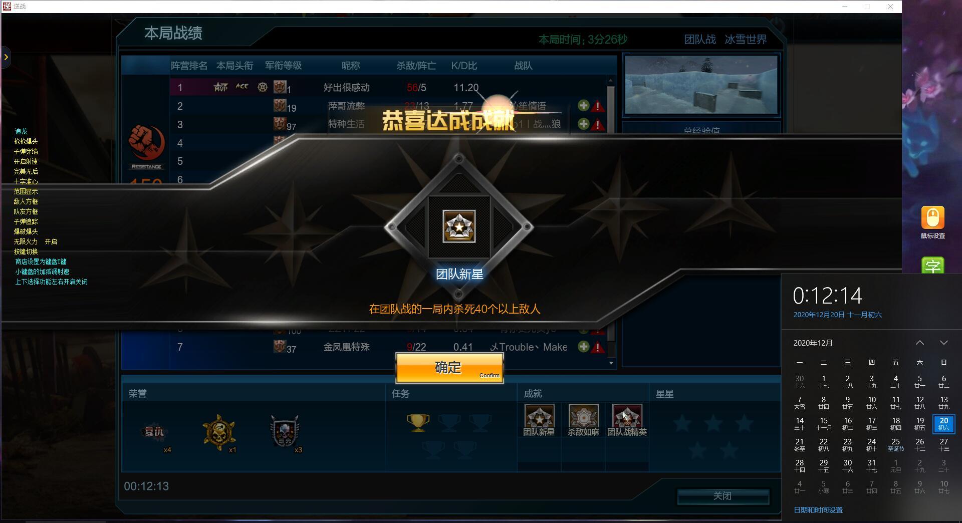 逆战中国红V5.18自瞄追踪无后穿墙变态辅助破解版