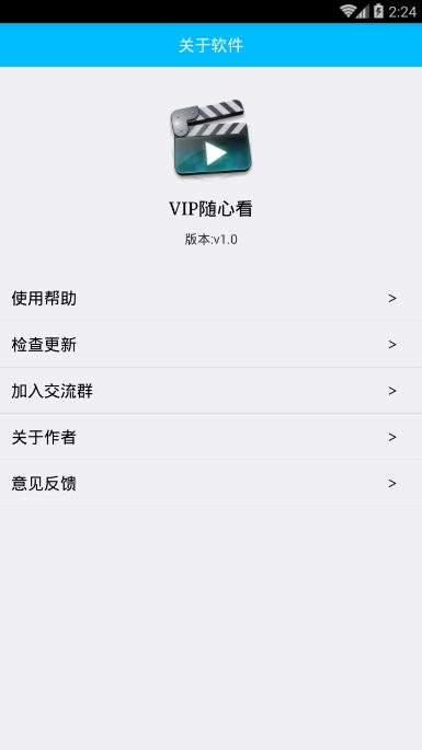 随看视频v1.0.3纯净版